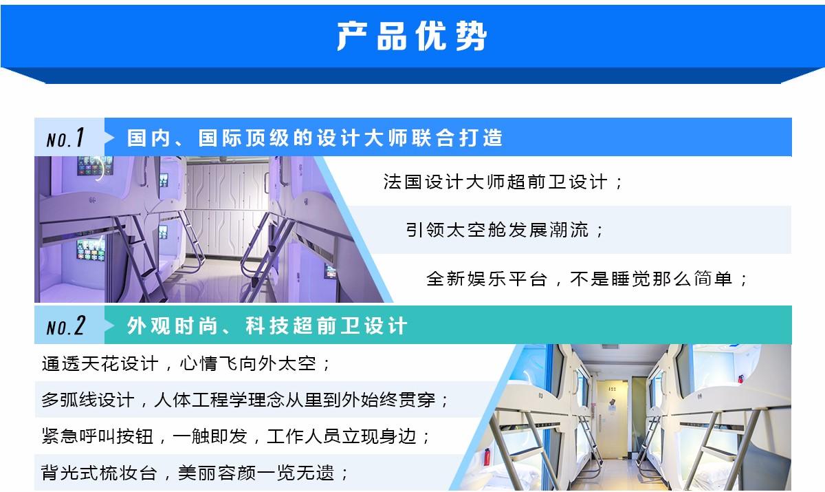 深圳鹏恒太空舱酒店设备有限公司:太空舱设备生产